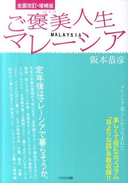ご褒美人生マレーシア全面改訂・増補版 定年後はマレーシアで暮らそうか。 [ 阪本恭彦 ]