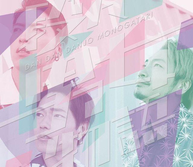 段々男女物語 (初回限定盤 CD+DVD) [ Sonar Pocket ]