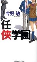 任侠学園 (Joy novels) [ 今野敏 ]