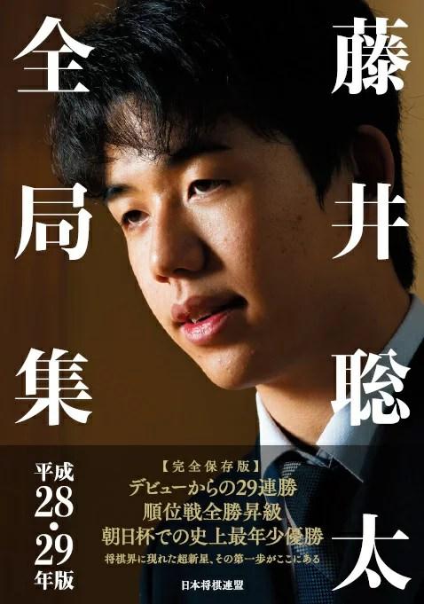 藤井聡太全局集 平成28・29年度版 [ 書籍編集部 ]