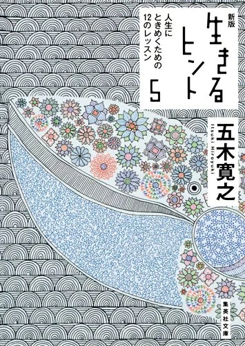 新版 生きるヒント 5 人生にときめくための12のレッスン (集英社文庫(日本)