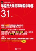 早稲田大学高等学院中学部(平成31年度) (中学校別入試問題集シリーズ)