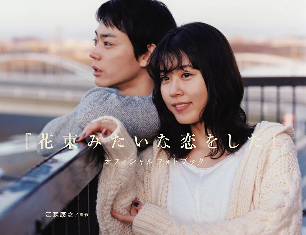 花束 みたい な 恋 を した 考察 映画『花束みたいな恋をした』考察、ふたりの5年とこれから