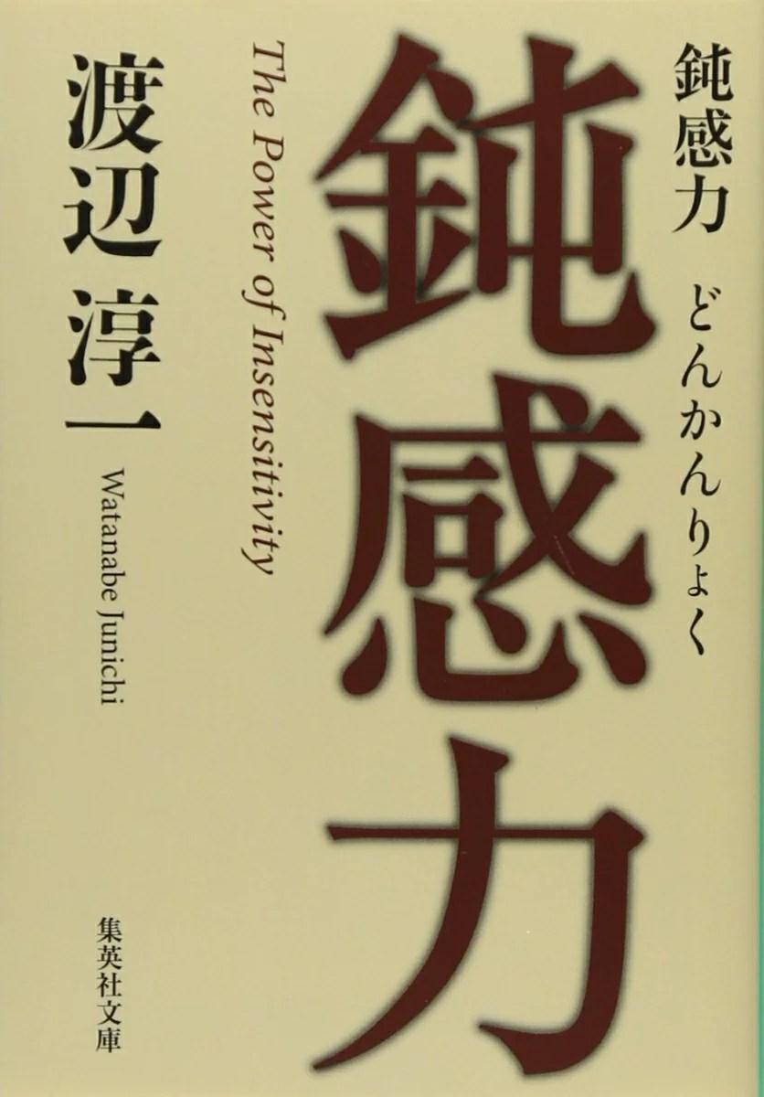 鈍感力 (集英社文庫) [ 渡辺淳一 ]