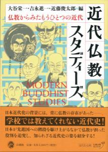 近代仏教スタディーズ 仏教からみたもうひとつの近代 [ 大谷栄一 ]