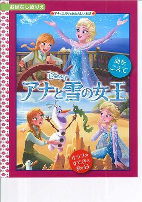 アナと雪の女王海をこえて/オラフのすてきな夏の日 ディズニーおはなしぬりえ55 ([バラエティ])