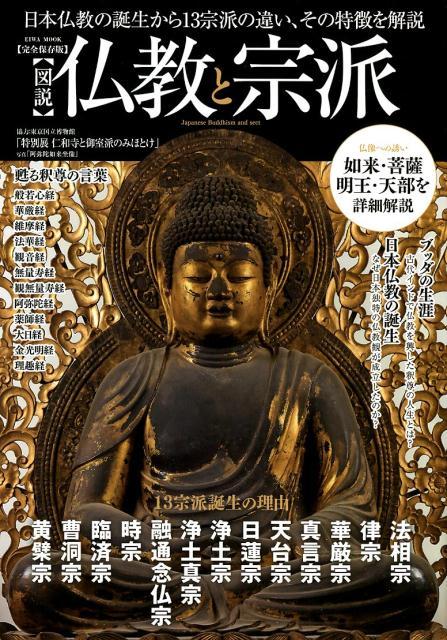 完全保存版図説仏教と宗派 日本仏教の誕生から13宗派の違い、その特徴を解説 (EIWA MOOK)