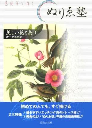 大人のぬりえ塾 美しい花と鳥1 オーデュボン