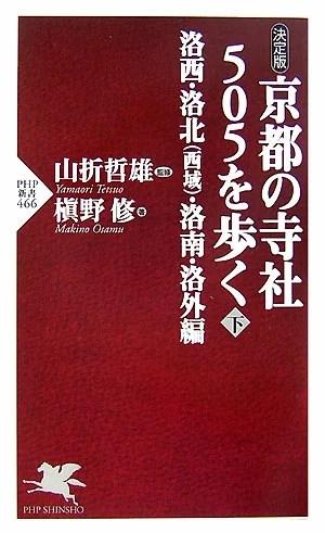 京都の寺社505を歩く(下(洛西・洛北(西域)・洛南・) 決定版 (PHP新書) [ 槇野修 ]