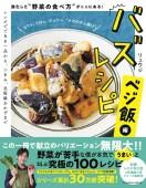 """バズレシピ ベジ飯編 進化した""""野菜の食べ方""""がここにある! (扶桑社ムック) [ リュウジ ]"""