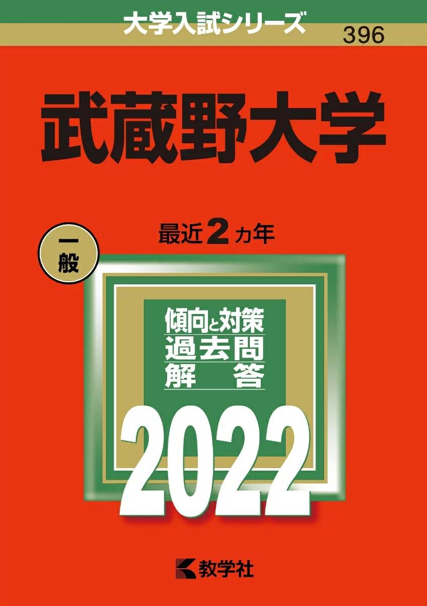 武蔵野大学 (2022年版大学入試シリーズ) [ 教学社編集部 ]