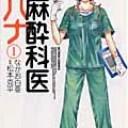 麻酔科医ハナ(1) (Action comics) [ なかお白亜 ]