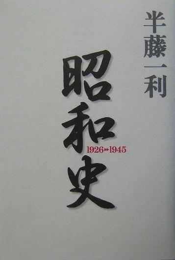 昭和史 1926-1945 [ 半藤一利 ]