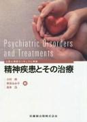 精神疾患とその治療 公認心理師カリキュラム準拠 [ 三村將 ]