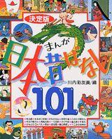 まんが日本昔ばなし101