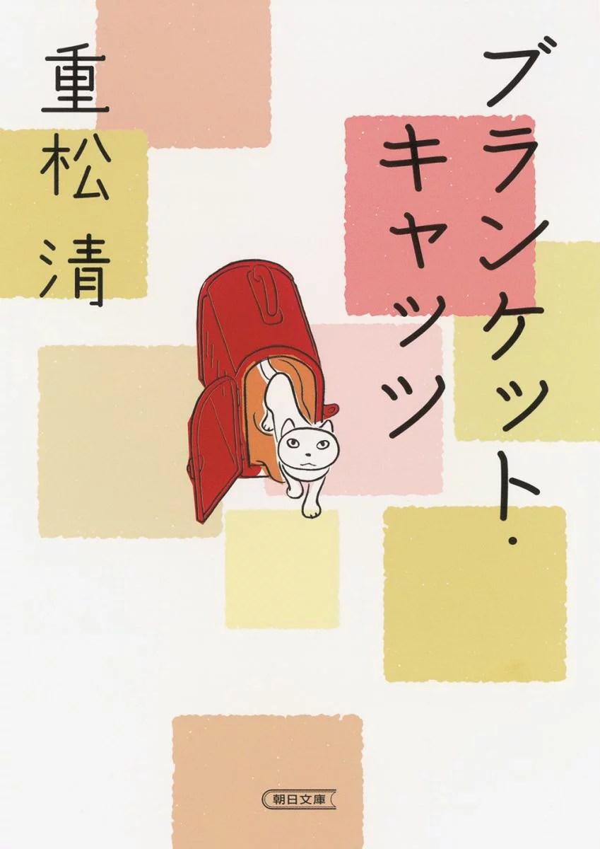 ブランケット・キャッツ (朝日文庫) [ 重松清 ]