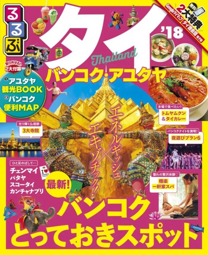 るるぶタイ バンコク・アユタヤ('18) (るるぶ情報版)