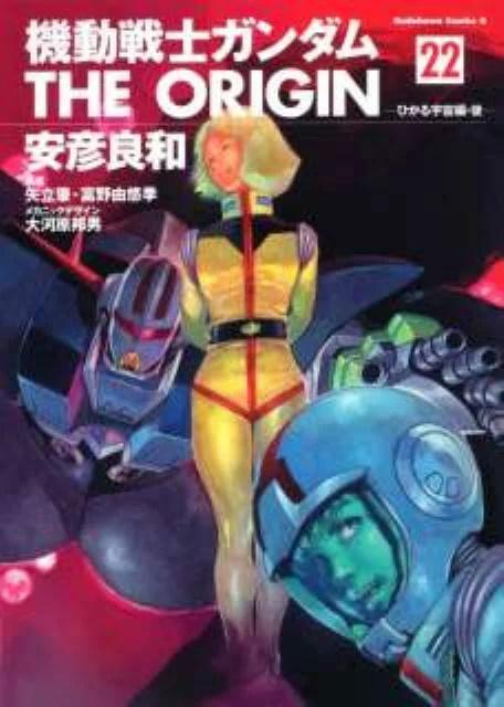 機動戦士ガンダムTHE ORIGIN(22) ひかる宇宙編 後 (角川コミックス・エース) [ 安彦良和 ]