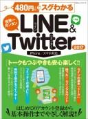 480円でスグわかるLINE & Twitter(2017) 世界一カンタン 初期設定も基本操作もやさしく解説 (100%ムックシリーズ)