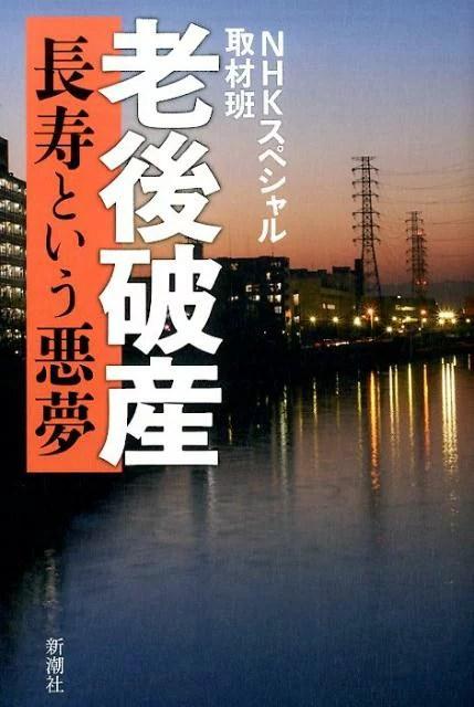 老後破産 長寿という悪夢 [ 日本放送協会 ]