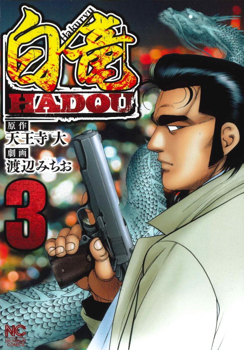白竜HADOU ( 3) (ニチブンコミックス) [ 天王寺 大 ]