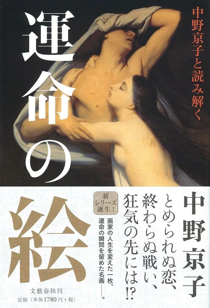 中野京子と読み解く 運命の絵 [ 中野 京子 ]