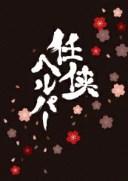任侠ヘルパー スペシャル・エディション【Blu-ray】 [