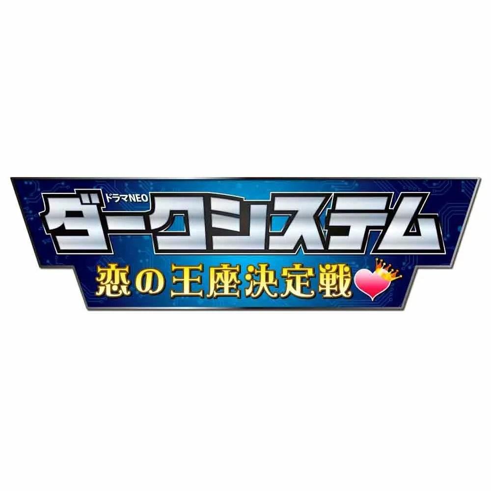 ダークシステム 恋の王座決定戦 [ 八乙女光 ]