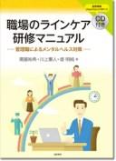 職場のラインケア研修マニュアル(CD付き) 管理職によるメンタルヘルス対策 [ 関屋 裕希 ]