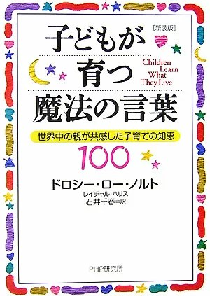子どもが育つ魔法の言葉新装版 世界中の親が共感した子育ての知恵100 [ ドロシ