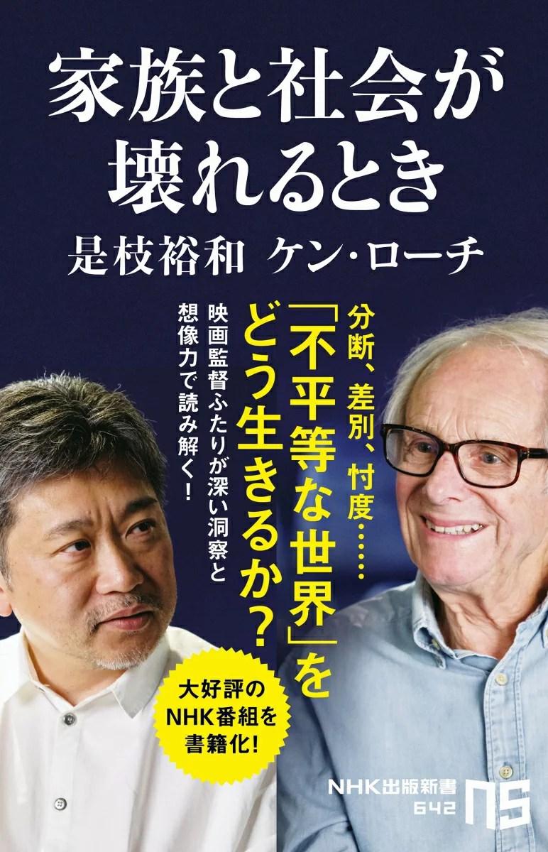 家族と社会が壊れるとき (NHK出版新書 642 642) [ 是枝 裕和 ]