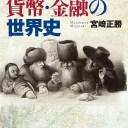 ユダヤ商人と貨幣・金融の世界史 [ 宮崎 正勝 ]