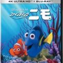 ファインディング・ニモ 4K UHD【4K ULTRA HD】 [ アルバート・ブルックス ]