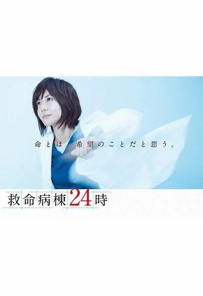 救命病棟24時 第5シリーズ DVD-BOX [ 松嶋菜々子 ] - 楽天ブックス