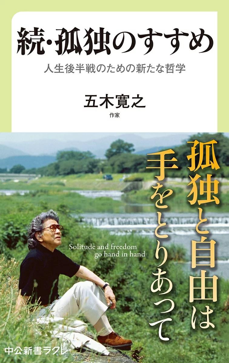 続・孤独のすすめ 人生後半戦のための新たな哲学 (中公新書ラ