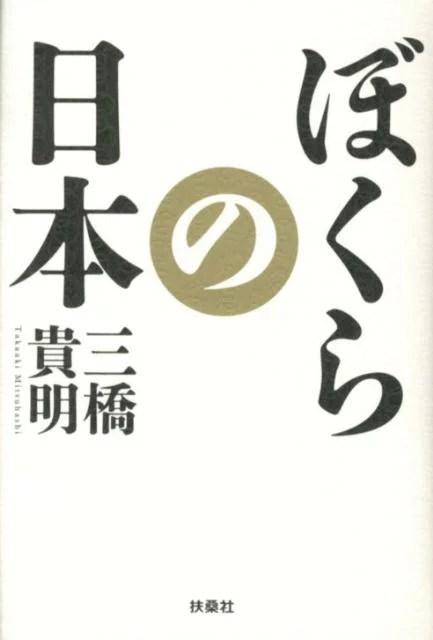 ぼくらの日本 [ 三橋貴明 ]