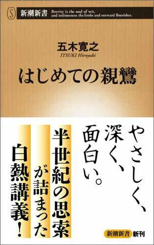 はじめての親鸞 (新潮新書) [ 五木寛之 ]