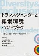 トランスジェンダーと職場環境ハンドブック [ 東 優子 ]