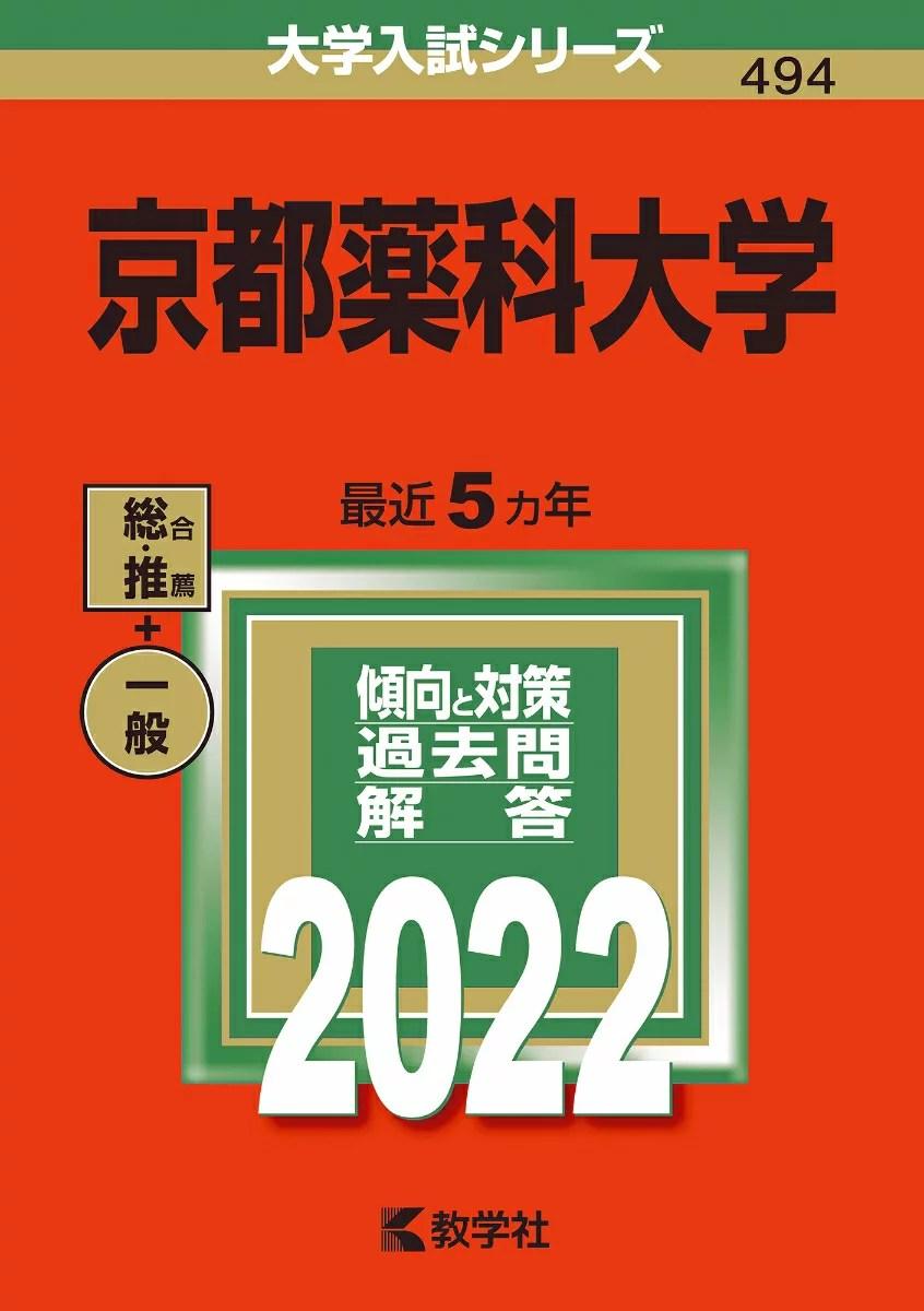 京都薬科大学 (2022年版大学入試シリーズ) [ 教学社編集部 ]