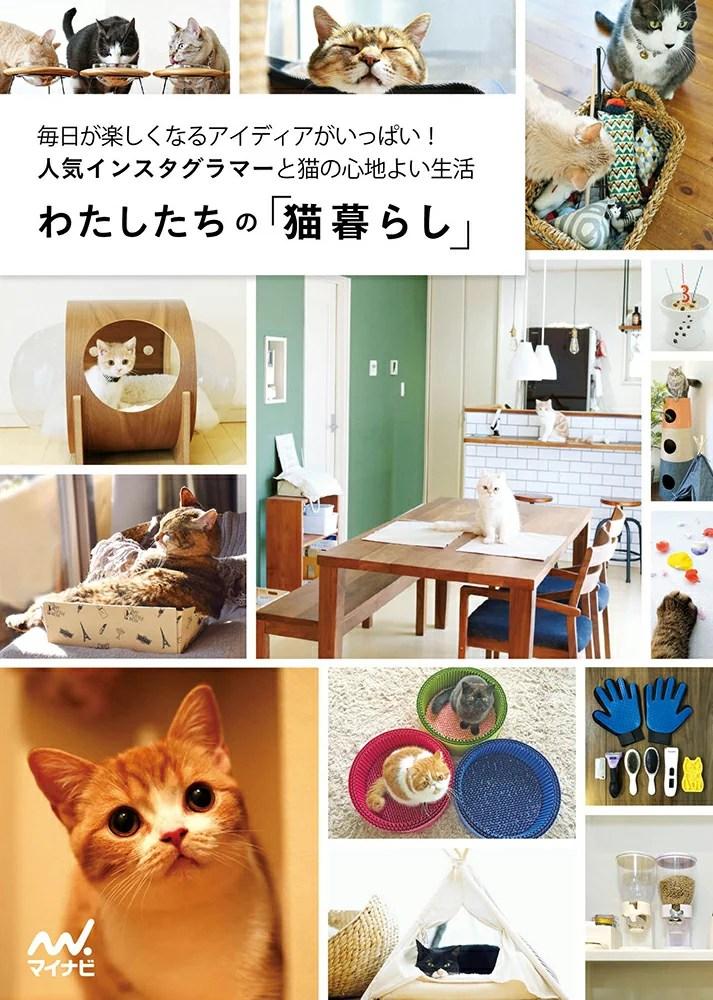 わたしたちの「猫くらし」 毎日が楽しくなるアイディアがいっぱい! 人気インスタグ