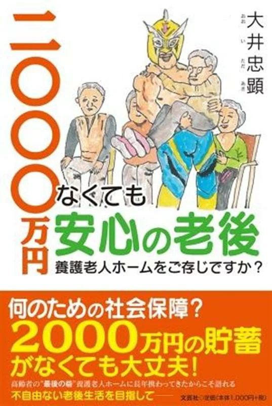 二〇〇〇万円なくても安心の老後 [ 大井忠顕 ]