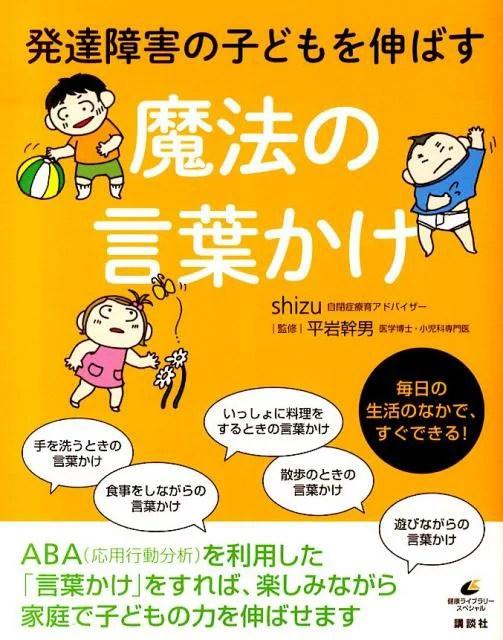 発達障害の子どもを伸ばす魔法の言葉かけ (健康ライブラリー) [ shizu ]