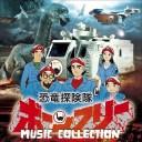 恐竜探検隊ボーンフリー MUSIC COLLECTION [ 冬木透 ]