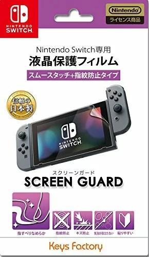 SW SCREEN GUARD for Nintendo Switch(スムースタッチ+指紋防止タイプ)