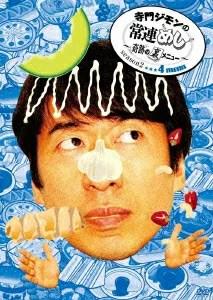 寺門ジモンの常連めし〜奇跡の裏メニュー〜season2 メニュー4 [ 寺門ジモン ]