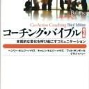 コーチング・バイブル第3版 本質的な変化を呼び起こすコミュニケーション (Best solution) [ ヘンリー・キムジーハウス ]