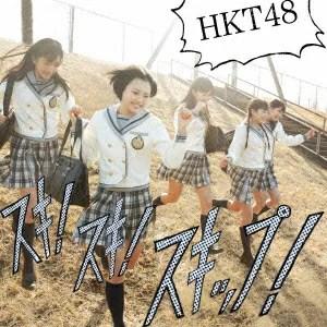 スキ!スキ!スキップ! (Type-B CD+DVD) [ HKT48 ]