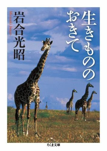 生きもののおきて (ちくま文庫) [ 岩合光昭 ]
