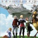 ファイナルファンタジー3公式コンプリートガイド PSP版 (SE-mook)