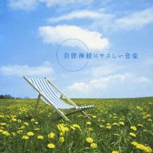 自律神経にやさしい音楽 メンタル・フィジック・シリーズ [ (ヒーリング) ]